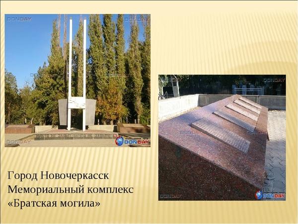 Есть ли в Новочеркасске мемориал Братская могила воинов погибших в годы Великой