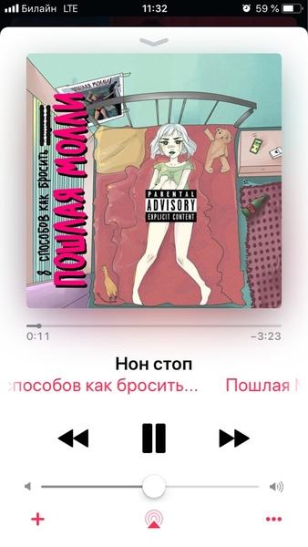Какую песню на повторе слушаешь