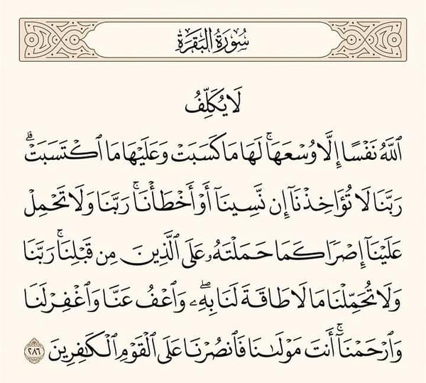 آية قرآنية بتحبوها