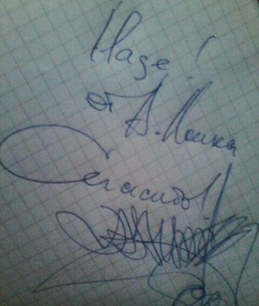 Есть ли у тебя автограф Артёма