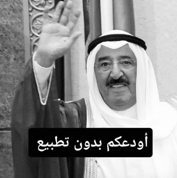 عظم الله أجركم أهل الكويت