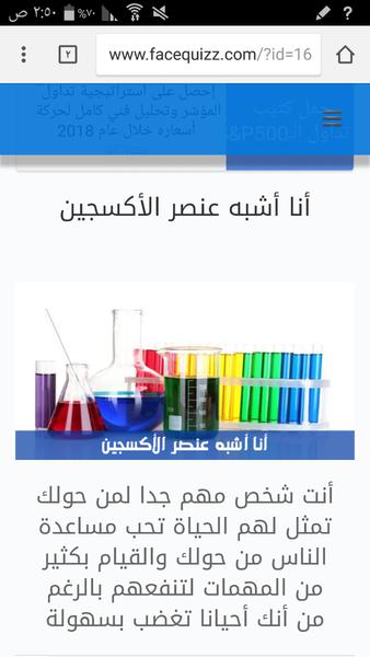شوفوا أي من العناصر الكيميائية تمثل شخصياتكم httpstcoyMbqRWqmzxamp1 انا عنصر