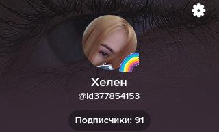 Скрин подписчиков