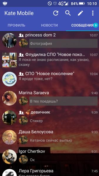 го скрин диалогов