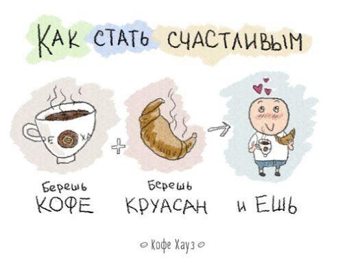 Что предпочитаешь больше кофеек или чаек