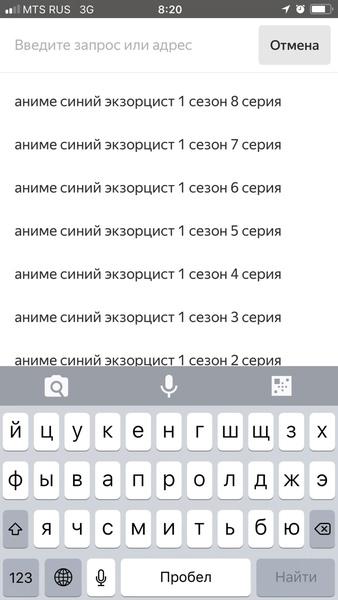 Скрин запросов в Яндексе