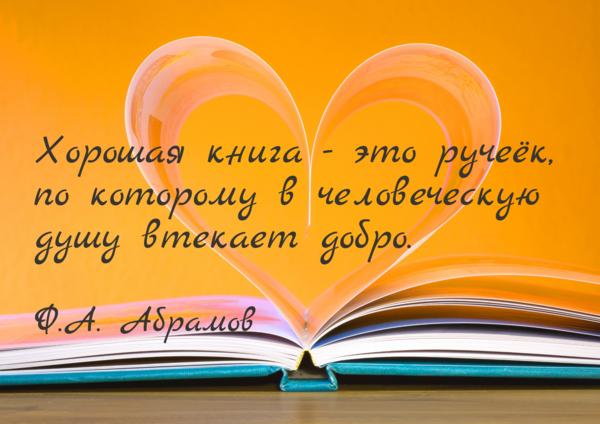 Любите читать