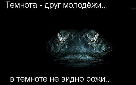 Ночь или день
