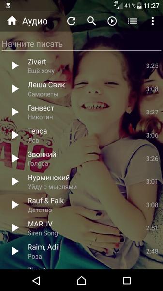 Какие песни в аудиозаписях у тебя