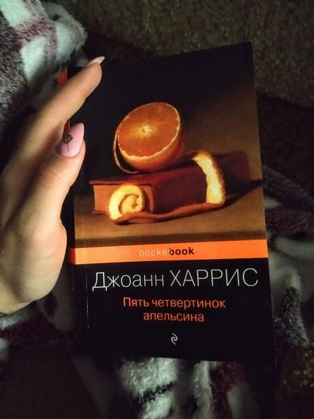 Какую книгу ты сейчас читаешь