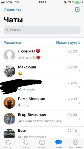 Скрин последних смс
