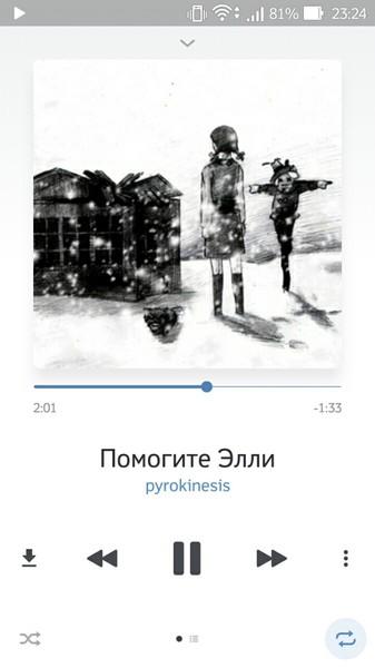 Какую песню сейчас слушаешь