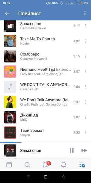 Скинь скрин аудио