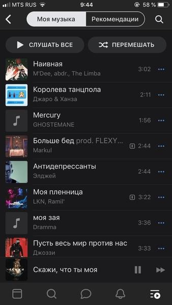 Скрин музыки