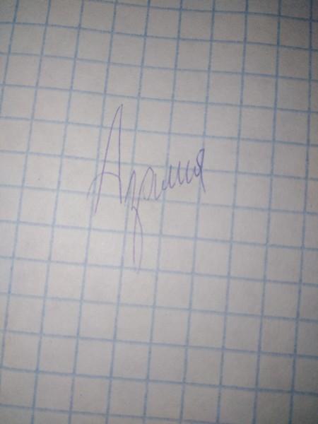 Покажи какой у тебя почерк