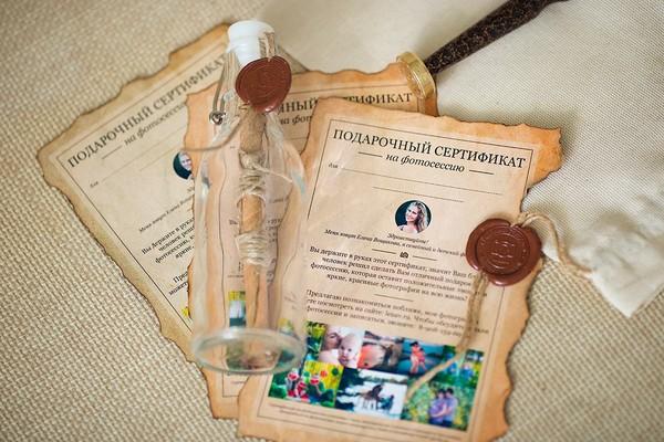 Считаешь подарочный сертификат норм подарком на др