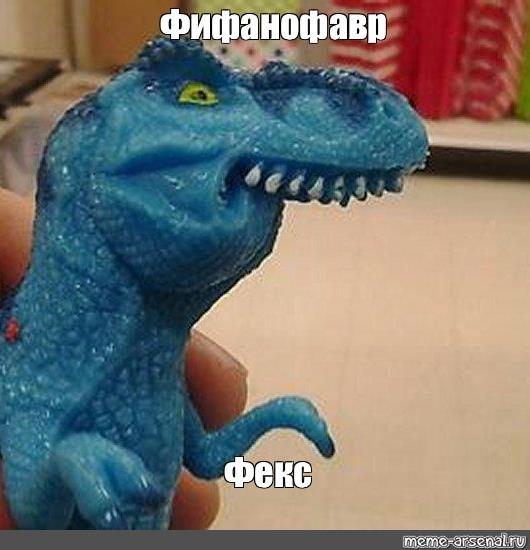 Какой динозавр у вас любимый