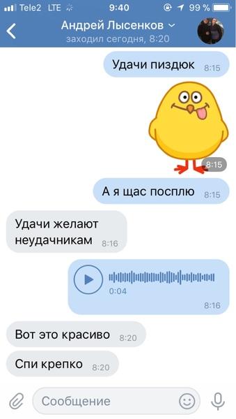 Скрин переписки с Лысенковым