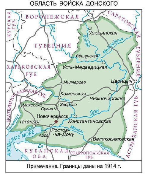 Как называлась Ростовская область до 1937 года