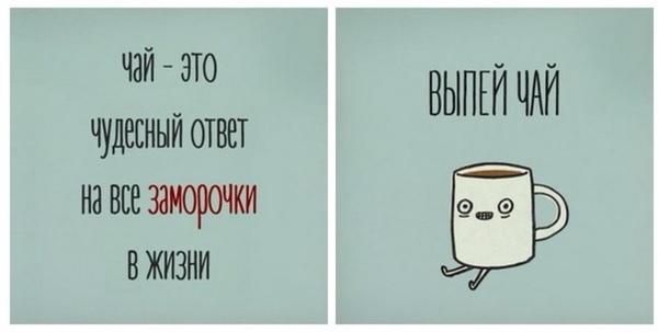 Чай или кофе