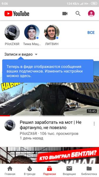 На кого на YouTube  ты подписан