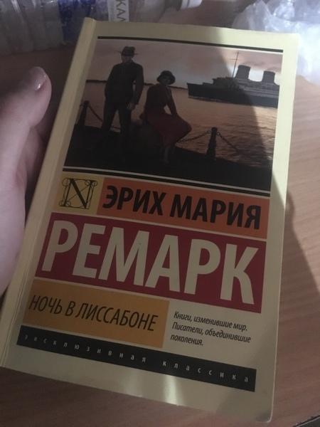 Какую книгу читаешь на данный момент