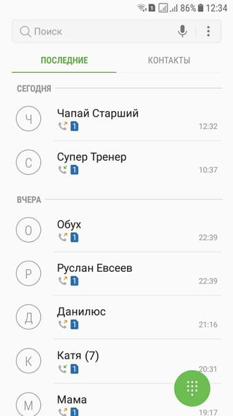 скрин звонков или сообщений