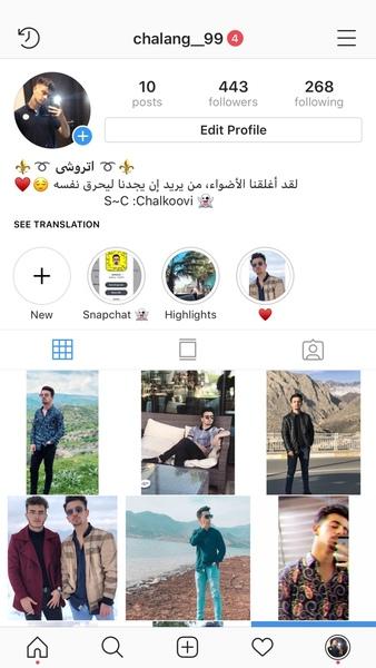 nave instagrame ta chya