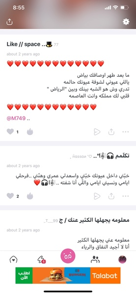 حق الجلبه الي تنابح عندي في الخاص بققي عيونج عدل ياروح امج شوفي من كم سنه انا