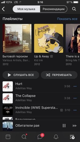 покажи скрин аудио
