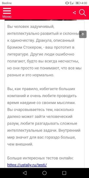 Пройдите тест Результат закрепите httpsustaliyrutestizkakoyvyiknigi Согласны ли