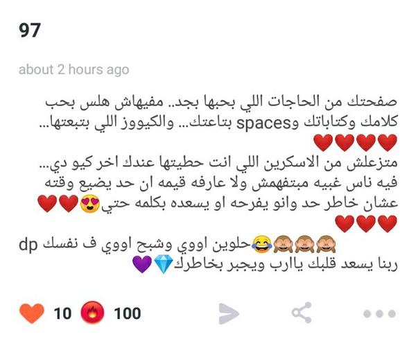 دي الشخصية القمر ال فرحتني بجد بـ كلامها القمر ده hadeersabri  وانا ممتن ليها