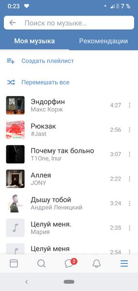 Скинь скрин своих аудио