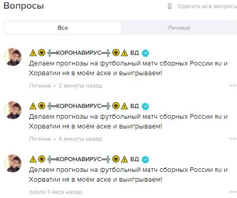Делаем прогнозы на футбольный матч сборных России  и Хорватии  в моём аске и