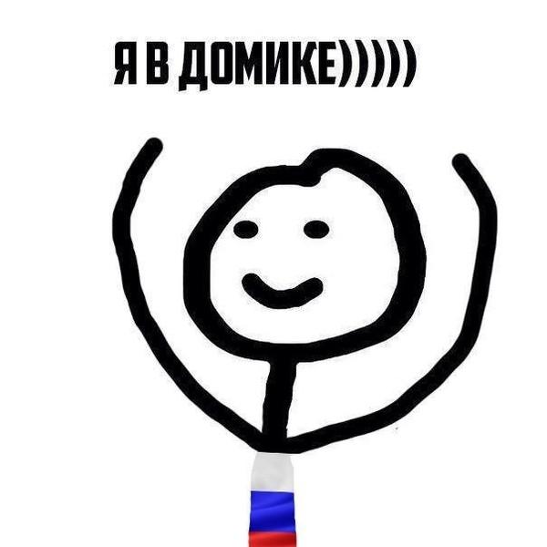 Хочется уехать из России
