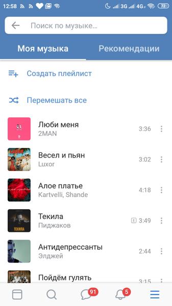 Скрин аудио в вк