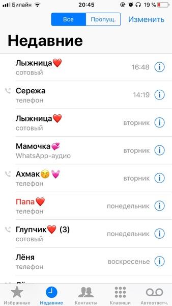 Скрин входящих звонков