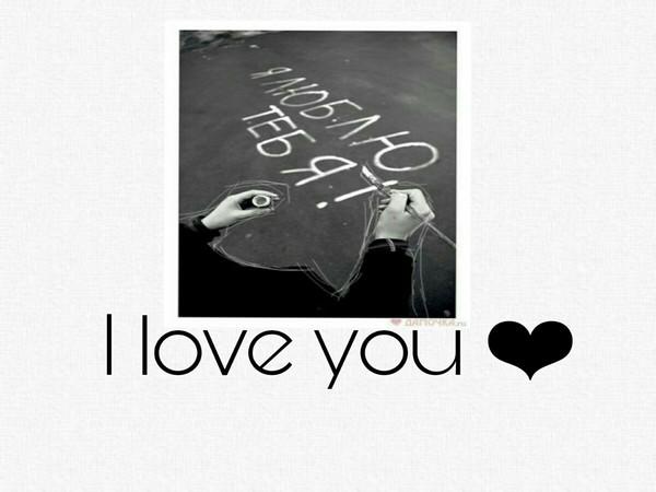 Что написать мелом на асфальте под окнами любимого человека