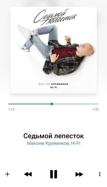 Какую песню послушать сегодня