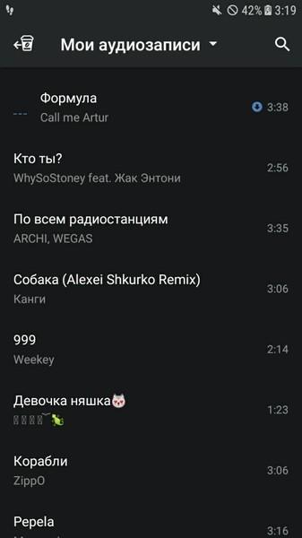 Скинь музыку
