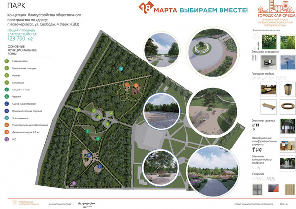 Как выглядит проект благоустройства парка в микрорайоне Соцгород города