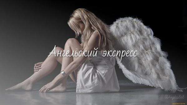 Ангельский экспресс 22072021  25072021