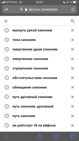 Покажи свои запросы в Гугл
