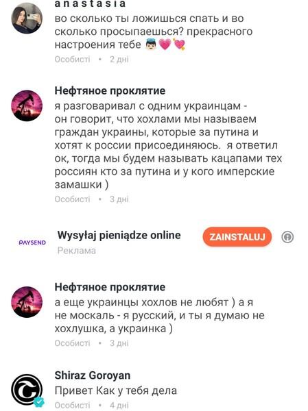 а еще украинцы хохлов не любят  а я не москаль  я русский и ты я думаю не