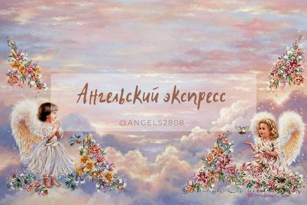 Ангельский экспресс 02082021  08082021