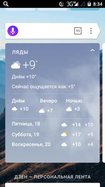 У вас холодно сегодня