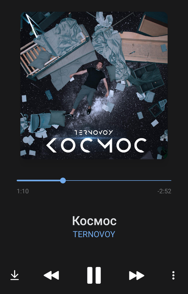 Какой трек сейчас слушаешь
