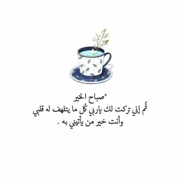 صباح هادى  و انفآس تحمل تفآئل ويقين بان كل مآ سيكتبہ اللہ لنآ في كل صباح خير