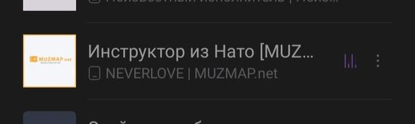 Какую песню сейчас чаще всего слушаешь