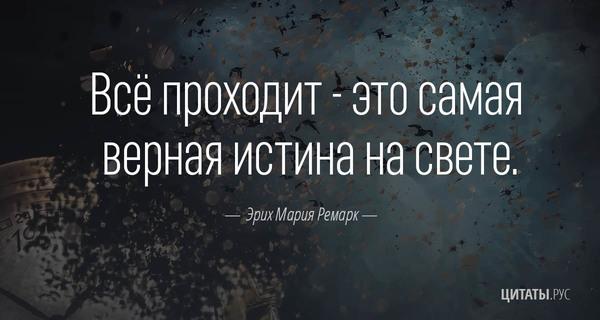 Твоя любимая цитата